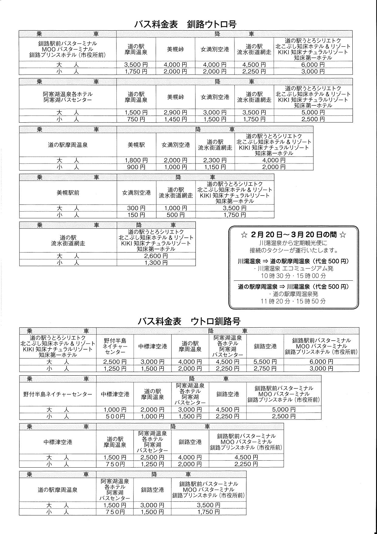 定期観光バス ウトロ号データ_page-0002