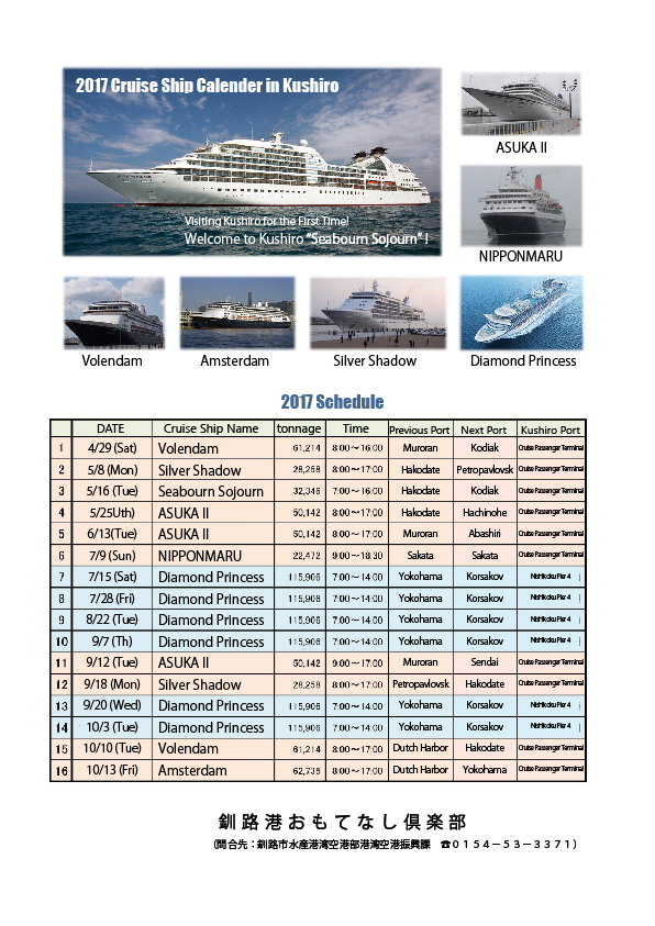news170425_cruise_scen